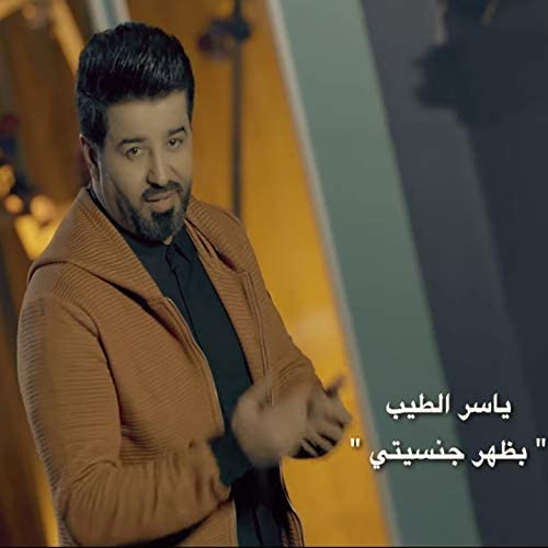 Yasser El Tayeb