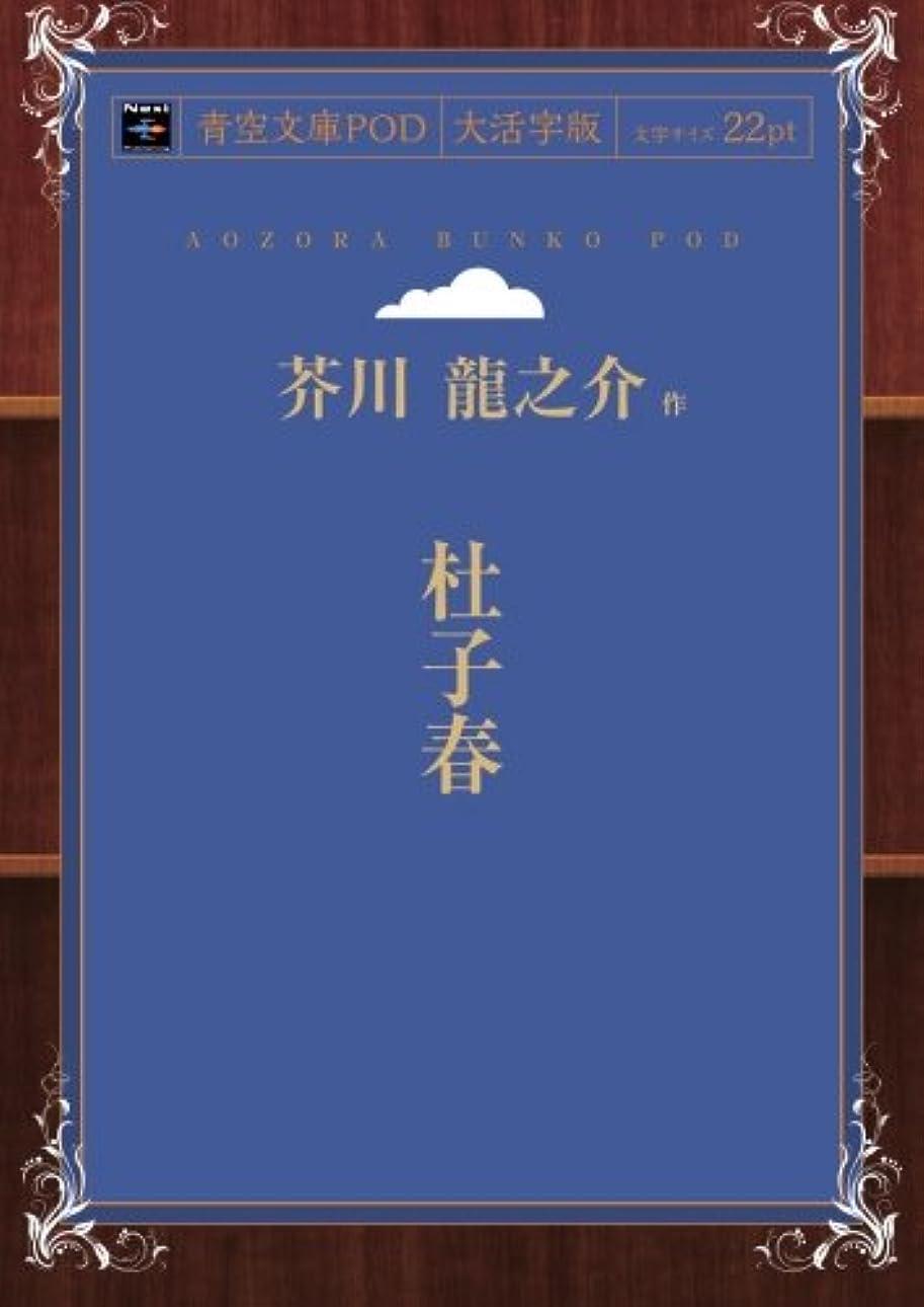 アクション争う誤解する杜子春 (青空文庫POD(大活字版))
