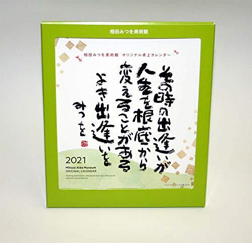 相田みつを卓上ポストカードカレンダー2021