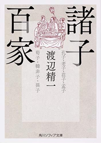 諸子百家 (角川ソフィア文庫)