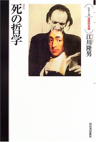 死の哲学 (シリーズ・道徳の系譜)
