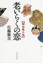表紙: 縮尻鏡三郎 老いらくの恋 (文春文庫) | 佐藤雅美