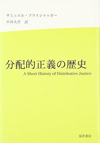 分配的正義の歴史