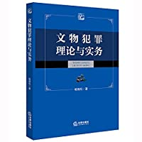 Theory and Practice of Cultural Relics Crime(Chinese Edition)