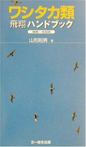 ワシタカ類飛翔ハンドブックの詳細を見る