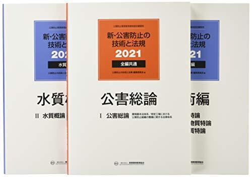 新・公害防止の技術と法規 水質編(全3冊セット) 2021―公害防止管理者等資格認定講習用