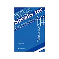 Who speaks for education China Education Finance Research Series(Chinese Edition)