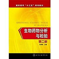 生物药物分析与检验(朱德艳)(第二版)