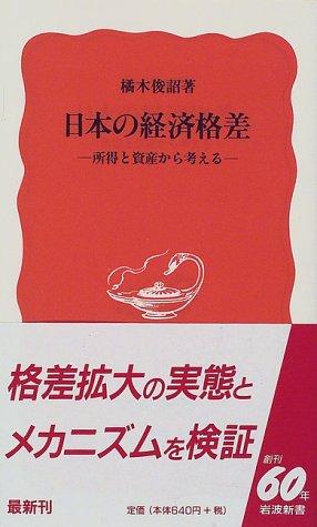 日本の経済格差―所得と資産から考える (岩波新書)