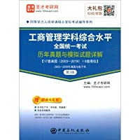 St. only education: equivalency exam Business Administration Comprehensive Level National Examination Studies Management and mock examination papers Comments (3rd Edition)(Chinese Edition)