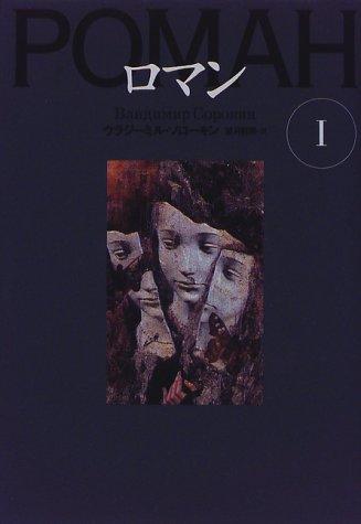 ロマン〈1〉 (文学の冒険)