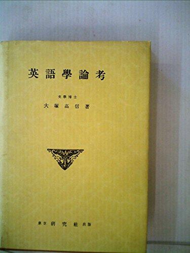 英語学論考 (1949年)の詳細を見る