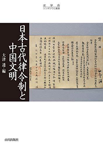 日本古代律令制と中国文明 (史学会シンポジウム叢書)