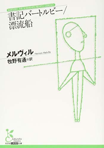 書記バートルビー/漂流船 (古典新訳文庫)