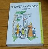モファットきょうだい物語〈1〉元気なモファットきょうだい (岩波少年文庫)