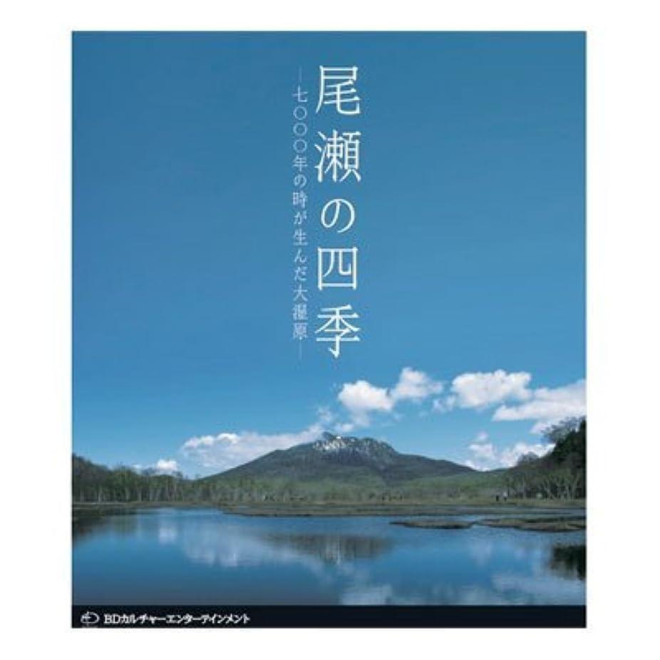 衣類バルコニーおじいちゃん尾瀬の四季 7000年の時が生                [Blu-ray]