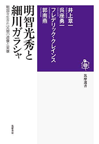 明智光秀と細川ガラシャ (筑摩選書)