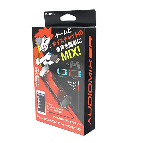 アローン オーディオミキサー ボイスチャット音声とゲーム音が同時に聞けて便利 Switch/Switch Lite/PS4対...