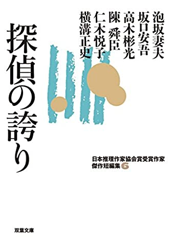 探偵の誇り-日本推理作家協会賞受賞作家 傑作短編集(6) (双葉文庫)
