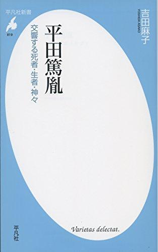 新書819平田篤胤 (平凡社新書)の詳細を見る