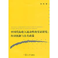An Empirical Study of Chinese intergenerational income mobility: economic mechanisms and Public Policy(Chinese Edition)