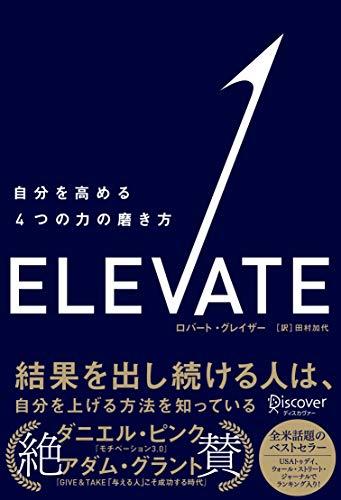 ELEVATE (エレベート) 自分を高める4つの力の磨き方
