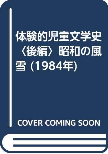 体験的児童文学史〈後編〉昭和の風雪 (1984年)の詳細を見る