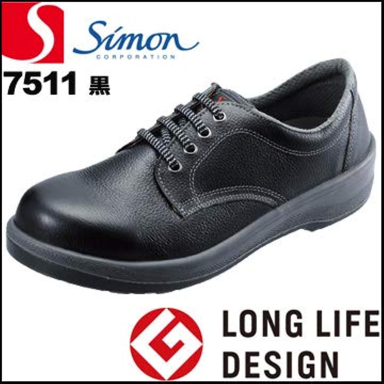 オセアニア外交官窒素シモン 安全靴?作業靴 7511 黒 1足 26.5cm