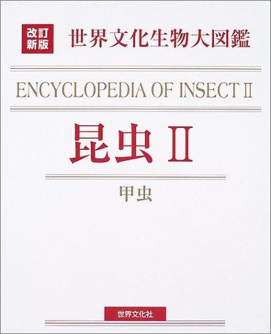 改訂新版 生物大図鑑 昆虫II (世界文化生物大図鑑)の詳細を見る