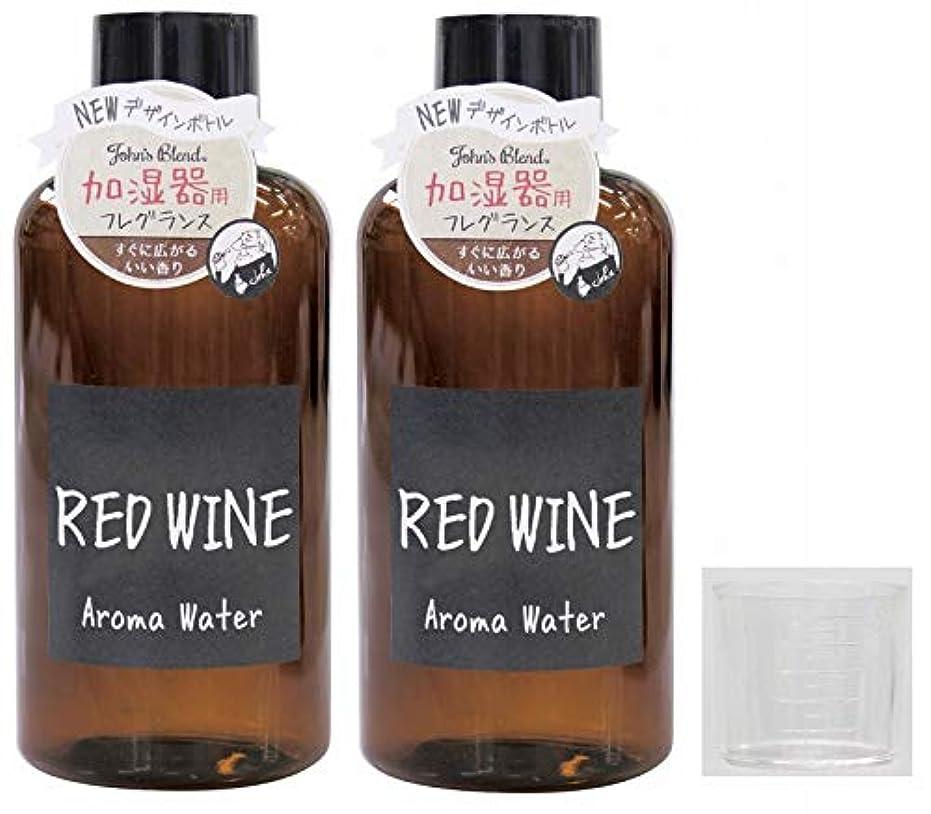 簡単な更新ミリメートル【2個セット?計量カップ付き】 JohnsBlend(ジョンズブレンド) アロマウォーター 加湿器用 520ml レッドワインの香り OA-JON-12-5【計量カップのおまけつき】