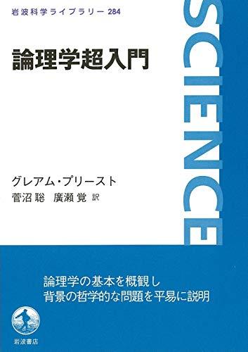 論理学超入門 (岩波科学ライブラリー)