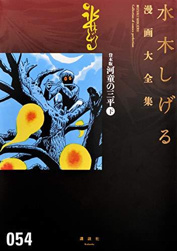 貸本版河童の三平(下) (水木しげる漫画大全集)