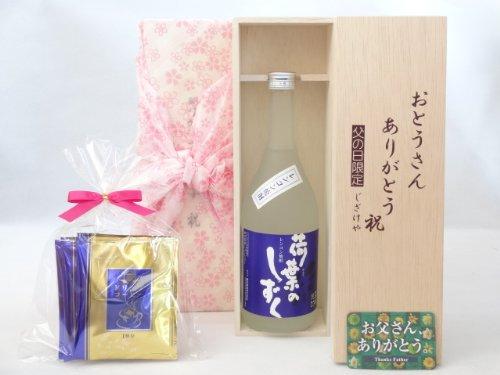 お父さんありがとう ギフトセット 焼酎セット おとうさんありがとう木箱セット ドリップコーヒー5セット(鶴見酒造 レンコン焼酎 荷葉のしずく 25°720ml(愛知県)) 父の日カード付