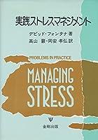 実践ストレスマネジメント