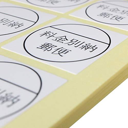 料金別納シール 白(紙製) 【1,000枚】シール40枚x25シート