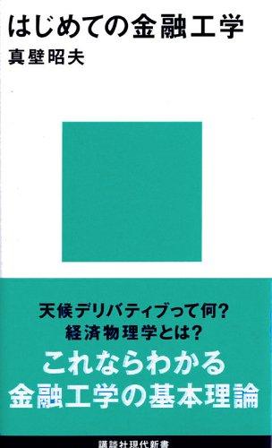 はじめての金融工学 (講談社現代新書)の詳細を見る