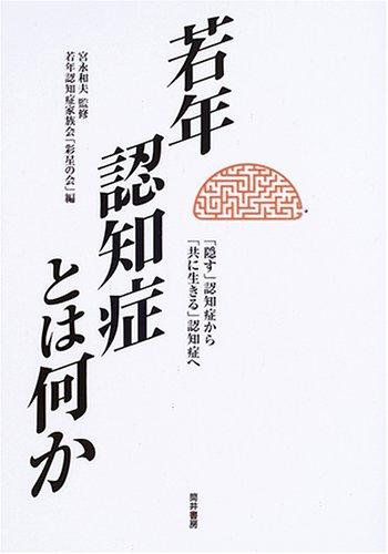 若年認知症とは何か 「隠す」認知症から「共に生きる」認知症へ