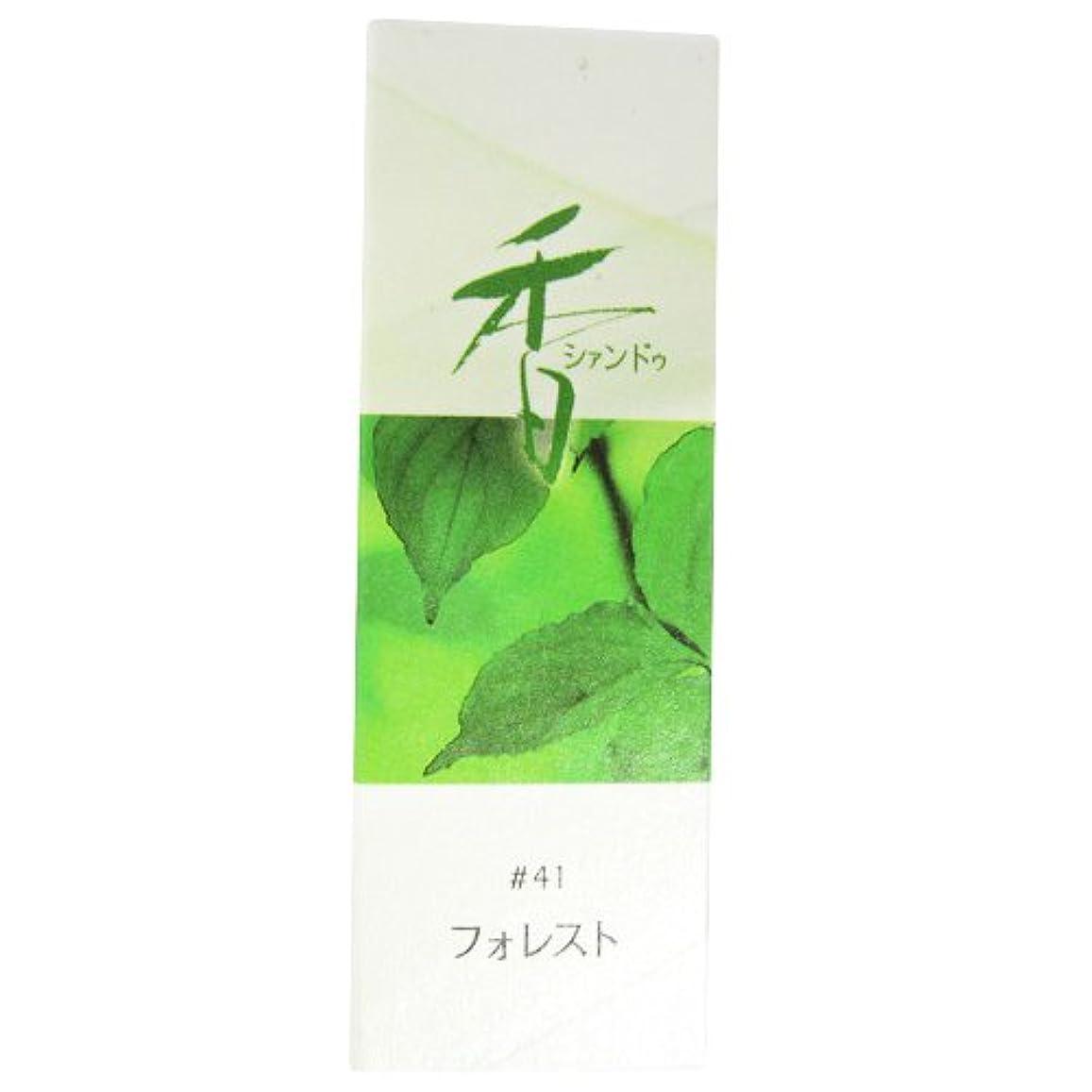 賠償意味物理的な松栄堂のお香 Xiang Do フォレスト ST20本入 簡易香立付 #214241