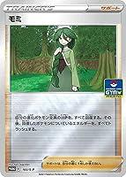 ポケモンカードゲーム PK-S-P-183 モミ