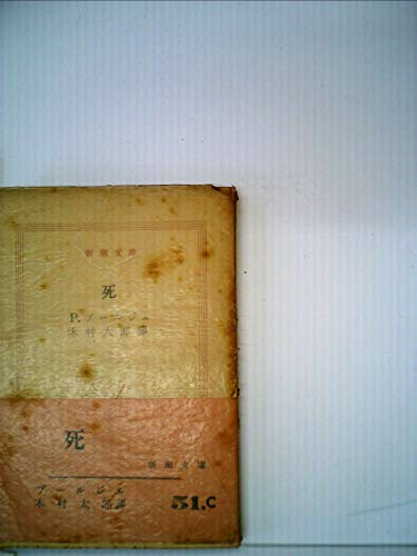 死 (1952年) (新潮文庫〈第355〉)の詳細を見る