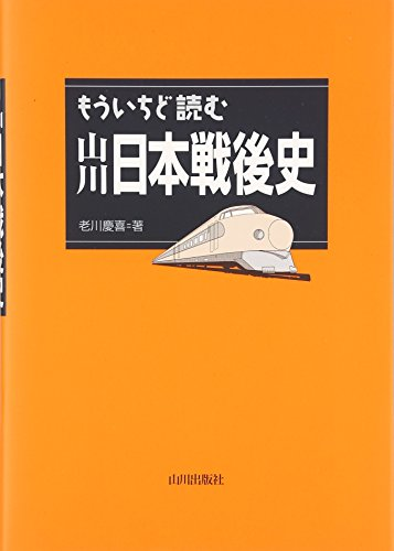 もういちど読む山川日本戦後史
