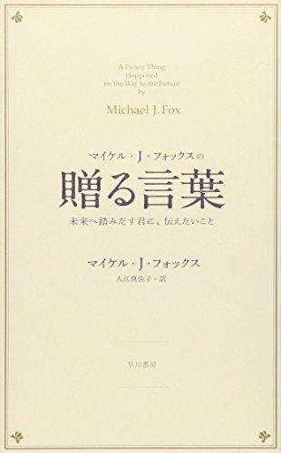 マイケル・J・フォックスの贈る言葉――未来へ踏みだす君に、伝えたいこと