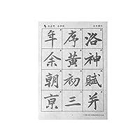 添今堂 中国書道 宣紙 描紅 套裝 書道練習 初心者 趙孟頫 洛神賦