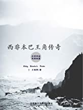 King Bemba's Point (Classic Shorts) (a Chinese-English Edition) (Chinese Edition)