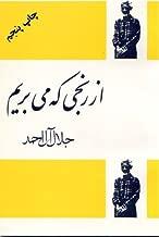 Az Ranji Kih Mi'barim: Majmu'ah-i dastan