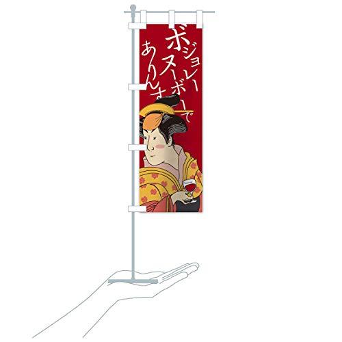 卓上ミニボジョレーヌーボーでありんす のぼり旗 サイズ選べます(卓上ミニのぼり10x30cm 立て台付き)