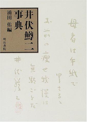 井伏鱒二事典