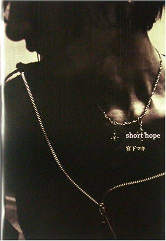 short hope