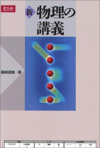 新 物理の講義