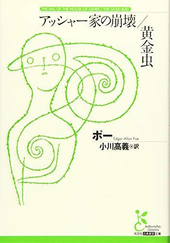 アッシャー家の崩壊/黄金虫 (古典新訳文庫)